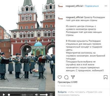 Оркестр Росгвардии поздравил женщин, исполнив песни у Кремля