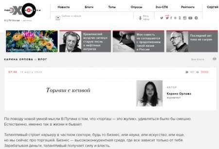 «Эхо Москвы» могут привлечь к уголовной ответственности