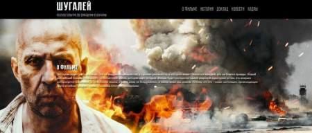 «Шугалей» – смотрите в апреле фильм про российского социолога в плену у террористов