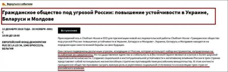 Россия помешала «Европейскому фонду за демократию» устроить госпереворот в стране