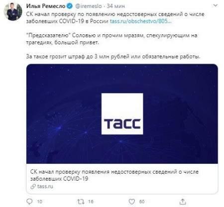 Ремесло передал «привет» мразям, спекулирующим на COVID-19 в России