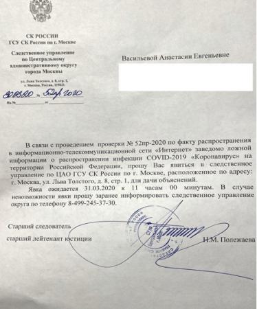 Васильева пытается разбогатеть на коронавирусе, выклянчивая донаты
