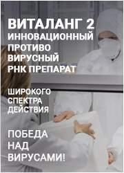 Противовирусный препарат Виталанг-2. Приобрести.