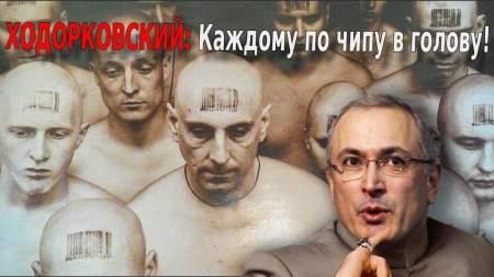 Чипик за маму, чипик за папу – Ходорковский спелся с Биллом Гейтсом