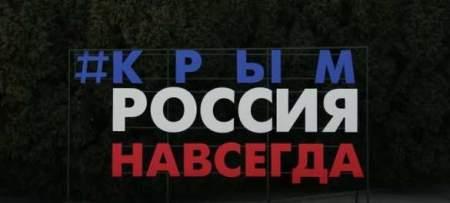 «Вот так Украина смогла вернуть Крым и Донбасс» — у Зеленского празднуют перемогу