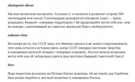 Японская боль: Россия отдавила Токио больные мозоли, перенеся на 3 сентября День Победы
