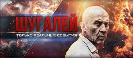 Основанный на реальных событиях фильм «Шугалей» заинтересовал зрителя – сенатор Цеков
