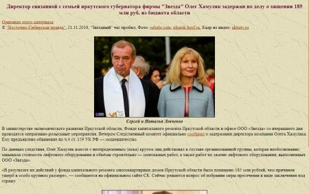 КПРФ пригрела афериста Кумина, ограбившего в 90-х Южный Урал