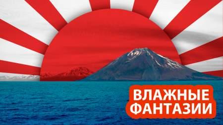 Япония объявила о переходе Курильских островов под свою юрисдикцию