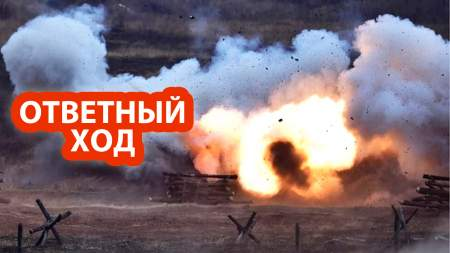Ответный огонь армии ДНР привёл к большим потерям у ВСУ