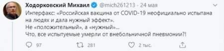 Ходорковский высмеял в Сети испытания российской вакцины против COVID-19