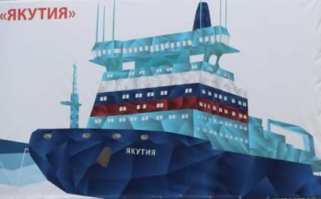 Атомный ледокольный флот РФ пополнится «Якутией»