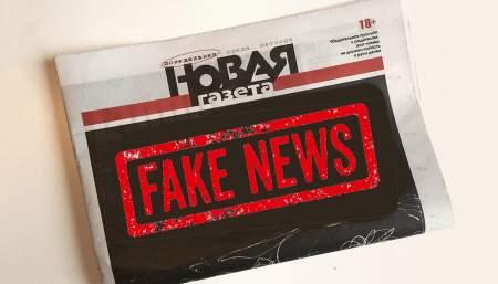 «Новая газета» пытается выдать за правду разоблачённый фейк о Чечне