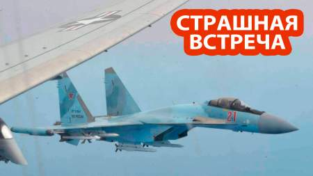 Российские истребители до смерти напугали американских разведчиков
