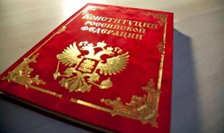 Нововведения в Конституцию предполагают закрепление за Россией статуса правопреемника СССР