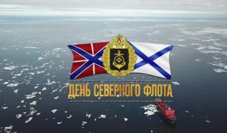 День Северного флота РФ