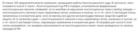 Поправка о Конституционном суде придаст новый импульс работе судей - Янис Юкша