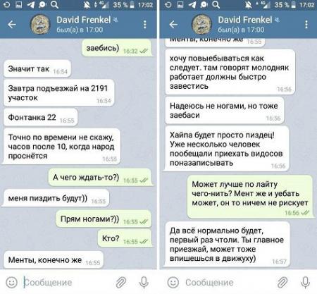 Вруша-хрюша журналист из «Медиазоны» Давид Френкель снова взялся за старое