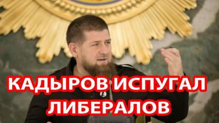Кадыров сделал резкое заявление, которое заставило нервничать либералов