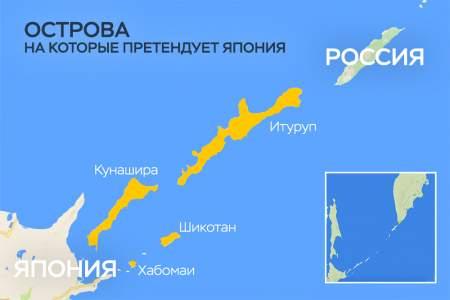 Почему Япония не идёт на компромиссы в споре с Россией о Курильских островах