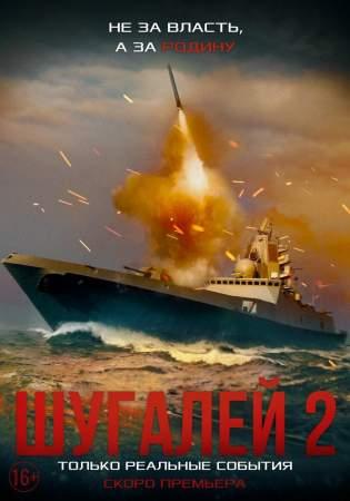 Фильм «Шугалей-2» с нетерпением ждет вся Россия – эта история зацепила каждого