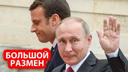 Путин и Макрон готовят большой размен Украины