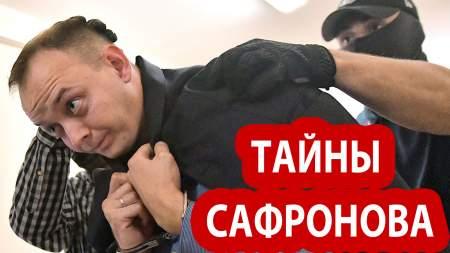Новые личные подробности в деле Сафронова, арестованного по подозрению в госизмене