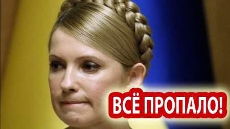 Громкое заявление Тимошенко очень обеспокоило Украину