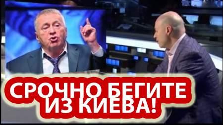 Гордон нарвался на Жириновского: «Какая Украина? СРОЧНО БЕГИТЕ ИЗ КИЕВА!»
