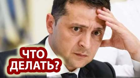 Николай Азаров: Зеленский в растерянности и не понимает, что ему делать со страной