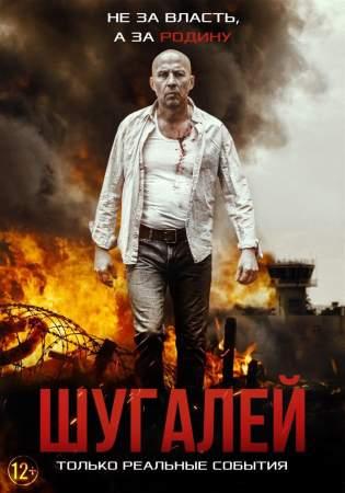 Кинолента «Шугалей» сделала фигуру похищенного террористами социолога узнаваемой в российском обществе