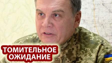 Министр обороны Украины: «Россия нападать не собирается, но мы ждем»