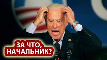 В Сенате США хотят допросить советников Байдена по скандальному делу об Украине