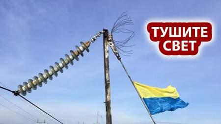 От Украины требуют отказаться от советской энергоинфраструктуры