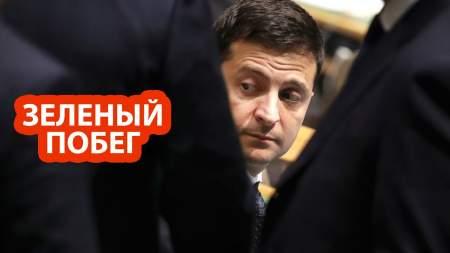 Зеленский сбежал от жены и Кадырова на дачу Хрущева