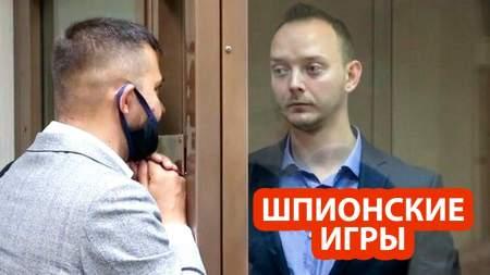 Адвокат Сафронова рассказал о встречах своего подзащитного с чешским шпионом