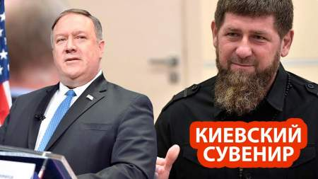 Украинские спецслужбы сдали Кадырову госсекретаря США Помпео