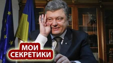 Порошенко: «Я русский, мои дети русские и родители тоже были русскими»