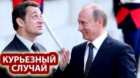 Саркози рассказал о курьезе на первой встрече с Путиным