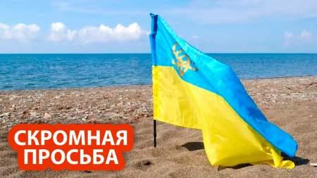 Украина попросила Польшу вернуть ей Крым