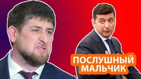 Зеленский выполнил приказ Кадырова слушаться Путина