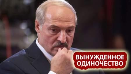 Белорусский политик о положении Лукашенко: Он одинок, просто изгой