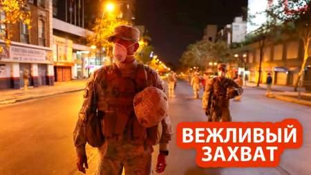 «Зеленые человечки» захватывают города США по «Крымскому сценарию»