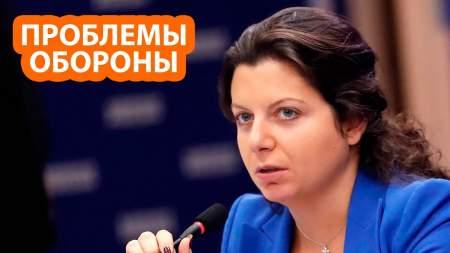Симоньян заявила, что против России уже давно ведутся военные действия