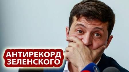 """""""Дальше только падение"""" - эксперт заявил об """"антирекорде"""" Зеленского"""