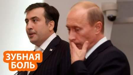 Саакашвили дорого заплатил за больной зуб Путина