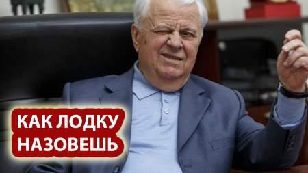 """Кравчук назвал Украину плугом, который должен """"переть"""" президент и все остальные"""