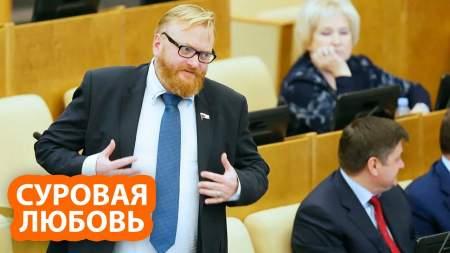 Кого из депутатов Госдумы заставят Родину любить