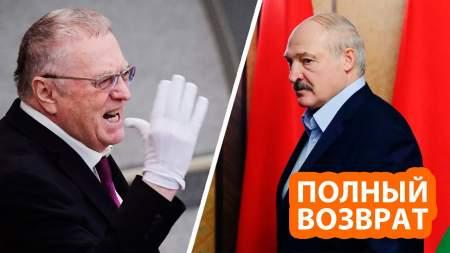 Жириновский потребовал от Лукашенко вернуть Белоруссию в состав России