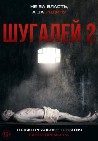 «Вклад создателей «Шугалея-2» неоценим» - Котенок о Ливии, кино и России